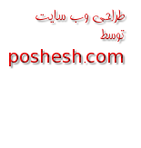 طراحی وب سایت توسط پوشش